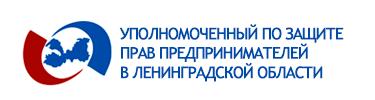 Уполномоченный по защите прав предпринимателей в Ленинградской области
